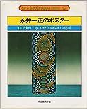 永井一正のポスター (アート・テクニック・ナウ 17)