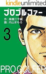 プロゴルファー 3