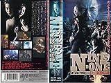 Nine-One~くノ一妖獣伝説~ [VHS]