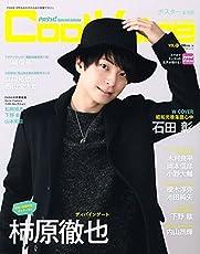 Cool Voice Vol.17 (主婦と生活生活シリーズ)