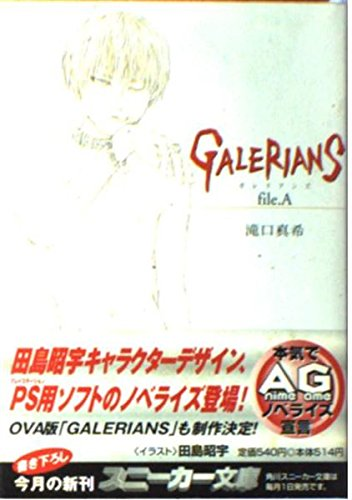 GALERIANS―file.A (角川スニーカー文庫)の詳細を見る