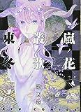 嵐ノ花叢ノ歌 4 (リュウコミックス)