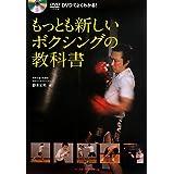 DVDでよくわかる もっとも新しいボクシングの教科書