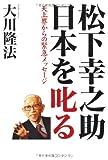 松下幸之助日本を叱る―天上界からの緊急メッセージ (OR books)