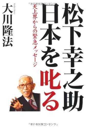 松下幸之助日本を叱る―天上界からの緊急メッセージ (OR books)の詳細を見る