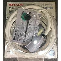 シャープ 洗濯機用 ふろ水ポンプセット(ホースの長さ4m) ES-FP4M