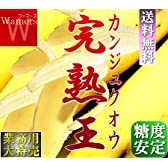 ※PR TVで御馴染み【完熟王】大容量・大特売/バナナ (約1kg送料別)