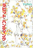 ラビット・ハンティング (1) (ウィングス・コミックス)