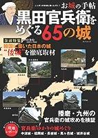 黒田官兵衛をめぐる65の城 (タツミムック)