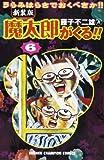 魔太郎がくる!!―うらみはらさでおくべきか!! (6) (少年チャンピオン・コミックス)