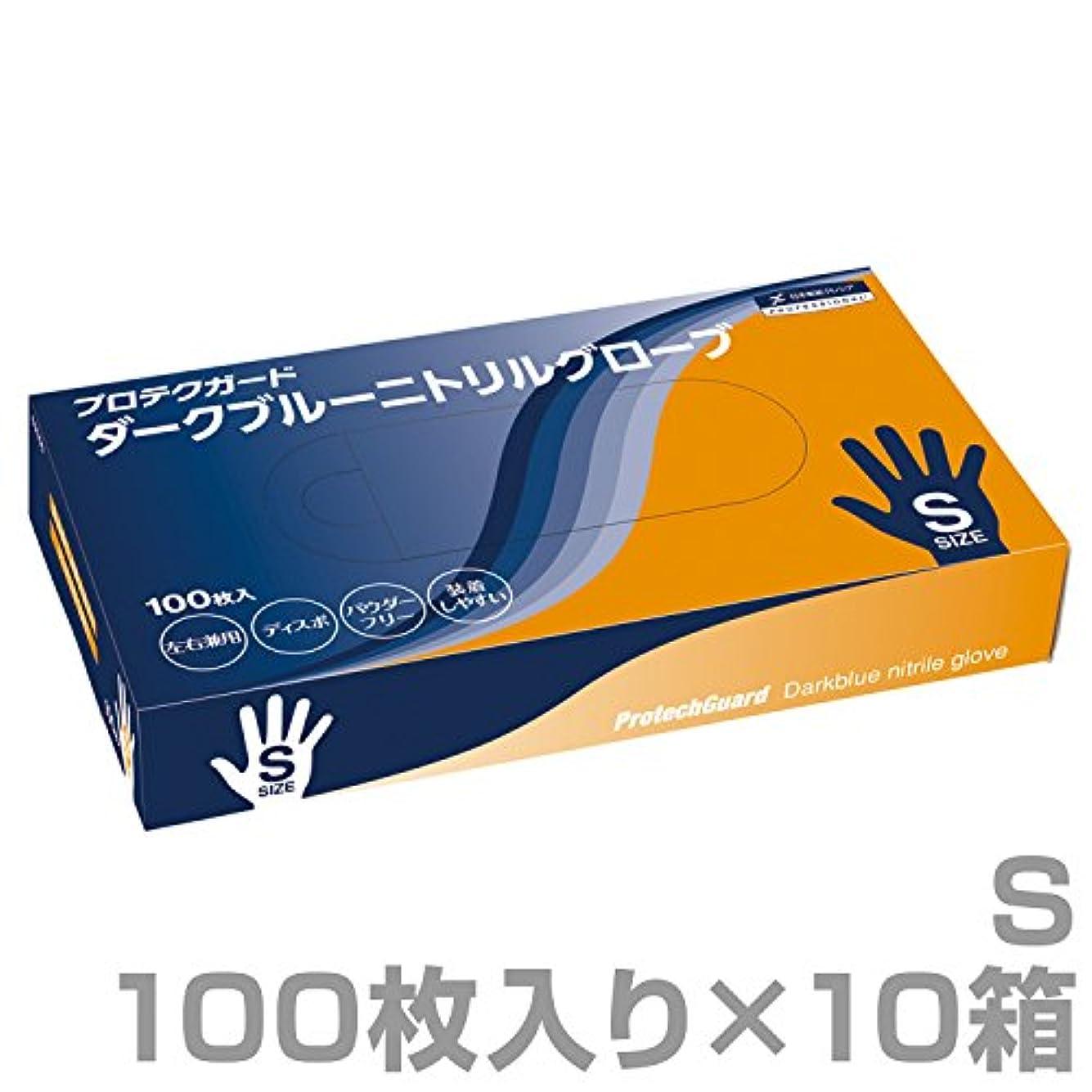 防水差し迫った面白い日本製紙クレシア プロテクガード ニトリルグローブ (ラテックスフリー/パウダーフリー) S 100枚入り×10箱(合計1000枚入り) ダークブルー