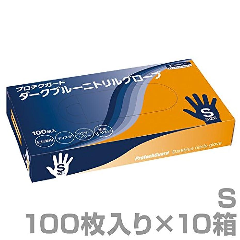 全体に解明時系列日本製紙クレシア プロテクガード ニトリルグローブ (ラテックスフリー/パウダーフリー) S 100枚入り×10箱(合計1000枚入り) ダークブルー