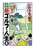土堀課長 新ゴルフ・人生 (4) (漫画アクション)