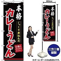 のぼり旗 本格カレーうどん YN-503(受注生産)