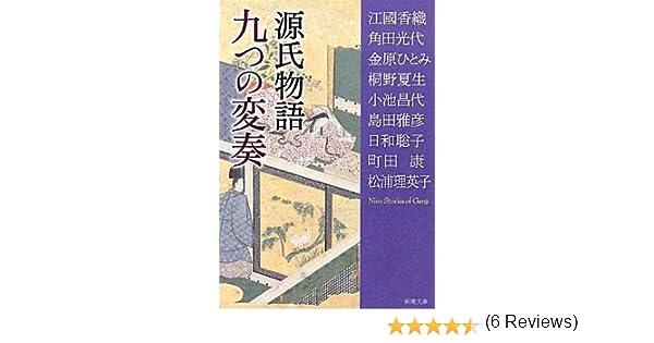 源氏物語九つの変奏 (新潮文庫) ...