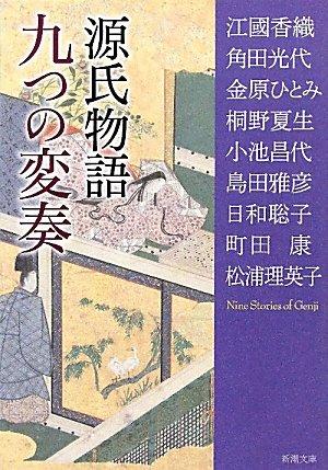 源氏物語九つの変奏 (新潮文庫)の詳細を見る