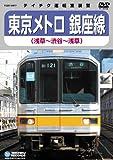 東京メトロ銀座線(渋谷~浅草~渋谷) [DVD]
