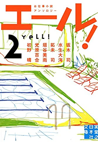 エール!  2 (実業之日本社文庫)