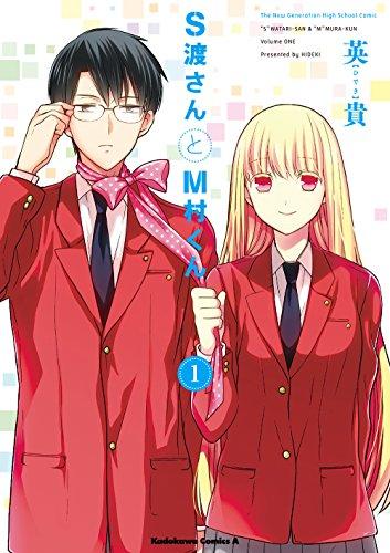 S渡さんとM村くん (1) (カドカワコミックス・エース)の詳細を見る