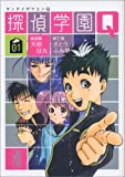 探偵学園Q(1) (講談社漫画文庫)