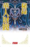 秘録華人財閥―日本を踏み台にした巨龍たち