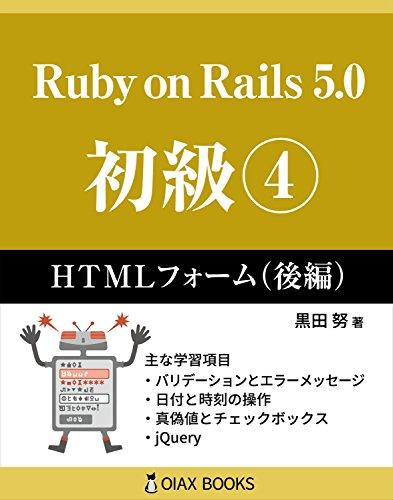[画像:Ruby on Rails 5.0 初級4: HTMLフォーム(後編) (OIAX BOOKS)]