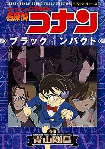 名探偵コナン ブラックインパクト: 少年サンデーコミックスビジュアルセレクション (少年サンデーコミックススペシャル)