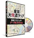 東京大改造マップ開発プロジェクトデータ集2016年版