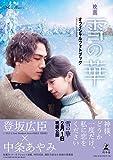 映画「雪の華」オフィシャルフォトブック