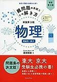 難問題の系統とその解き方 新装第3版 物理 電磁気・原子