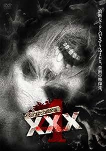 呪われた心霊動画 XXX(トリプルエックス) 4 [DVD]