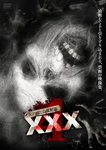 呪われた心霊動画 XXX(トリプルエックス) 4 [DVD]の詳細を見る
