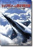 DVD>トップガンヘの道第21飛行隊 Fー2ファイター・パイロット誕生 ()