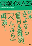 宝塚イズム〈23〉特集 さよなら音月&舞羽、『ベルばら』再演!