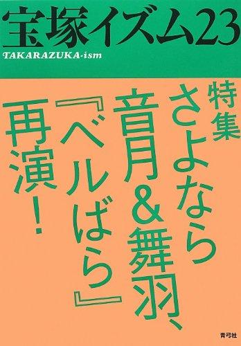 宝塚イズム〈23〉特集 さよなら音月&舞羽、『ベルばら』再演!の詳細を見る