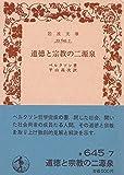 道徳と宗教の二源泉 (1977年) (岩波文庫)