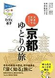 大きな文字で読みやすい 京都ゆとりの旅 (ブルーガイドてくてく歩き)の表紙