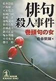 俳句殺人事件―巻頭句の女 (光文社文庫)