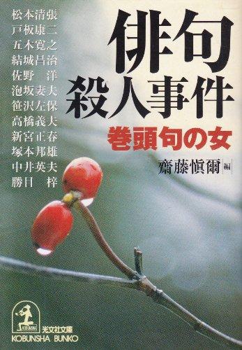 俳句殺人事件―巻頭句の女 (光文社文庫)の詳細を見る