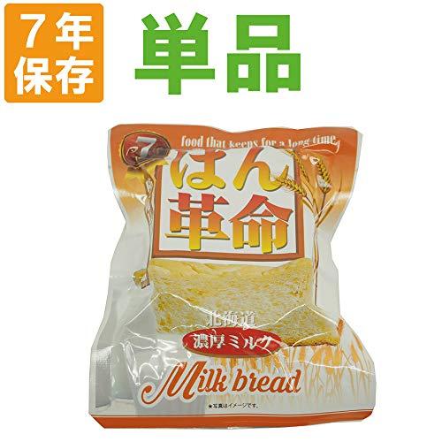 7年保存 非常食 パン革命「北海道濃厚ミルク」おいしい災害備蓄用パン