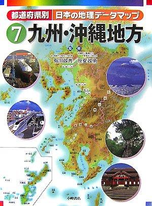 都道府県別日本の地理データマップ〈7〉九州・沖縄地方
