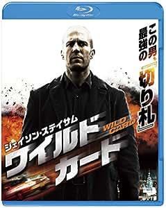 ワイルドカード ブルーレイ&DVDセット(初回限定生産/2枚組) [Blu-ray]