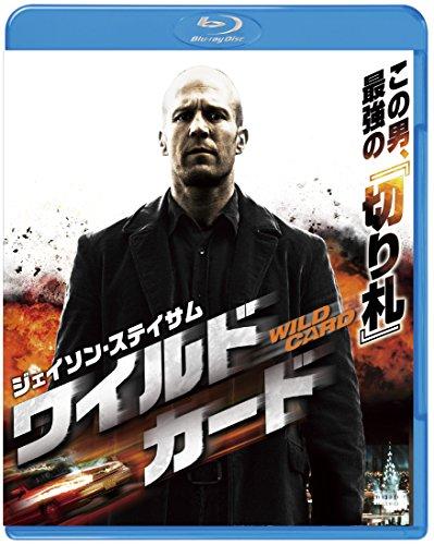 ワイルドカード ブルーレイ&DVDセット(初回限定生産/2枚組) [Blu-ray]の詳細を見る