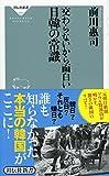 交わらないから面白い日韓の常識 (祥伝社新書)