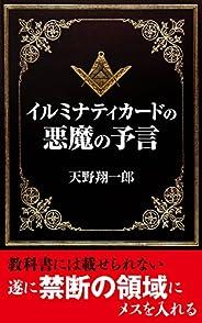 イルミナティカードの悪魔の予言: 恐怖の陰謀 (リアル出版)