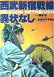 西武新宿戦線異状なし―Dragon retriever (NSコミックス (3))