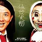 芸スクール漢組!!/オーバー・ザ・ゲインボー(通常1~2か月以内に発送)