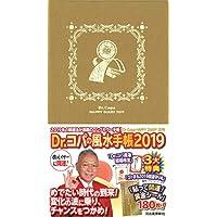 Dr.コパの風水手帳2019