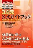 平成27年度版 CAD利用技術者試験 3次元公式ガイドブック