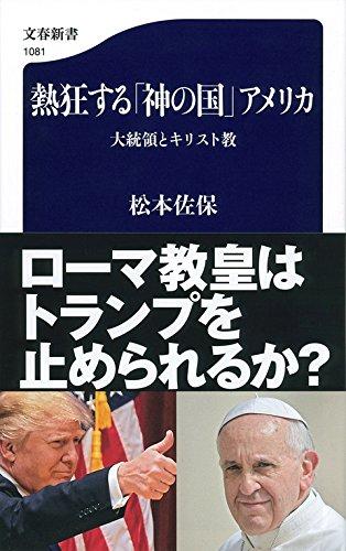 熱狂する「神の国」アメリカ 大統領とキリスト教 (文春新書)